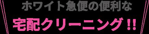 ホワイト急便の便利な宅配サービス!!