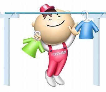 【 着る時洗い 】 より 【 しまい洗い 】