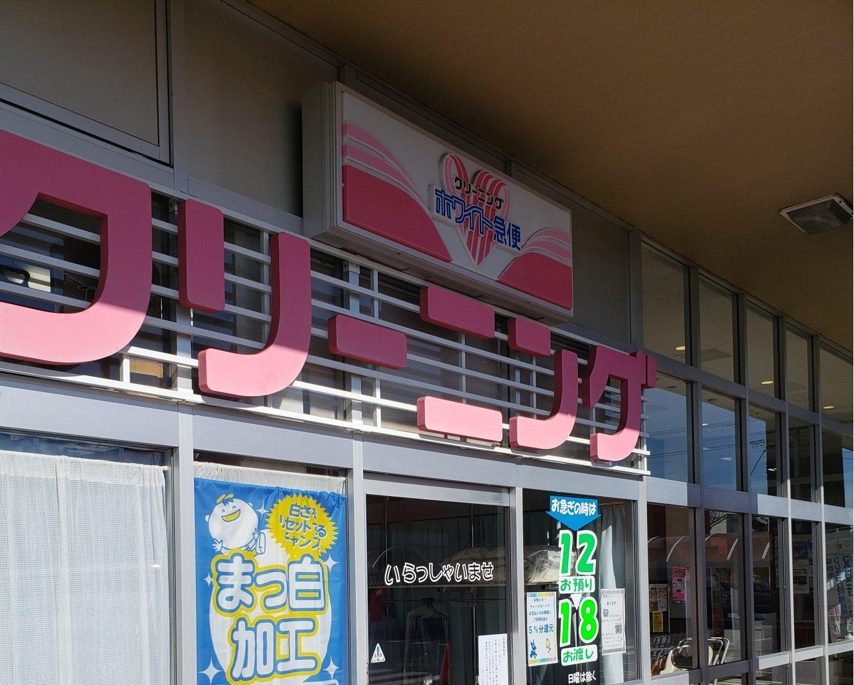 フレッセイ スーパーマーケットの価格を実際に比較してランキングにしました。1番安いスーパーはここです!